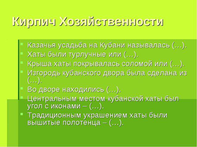 Кирпич Хозяйственности Казачья усадьба на Кубани называлась (…). Хаты были ту...