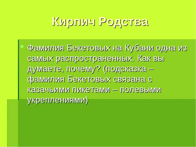 Кирпич Родства Фамилия Бекетовых на Кубани одна из самых распространенных. Ка...