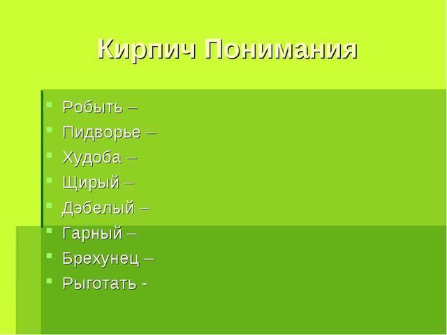 Кирпич Понимания Робыть – Пидворье – Худоба – Щирый – Дэбелый – Гарный – Брех...