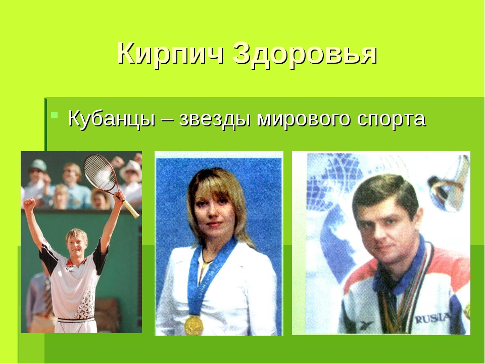 Кирпич Здоровья Кубанцы – звезды мирового спорта