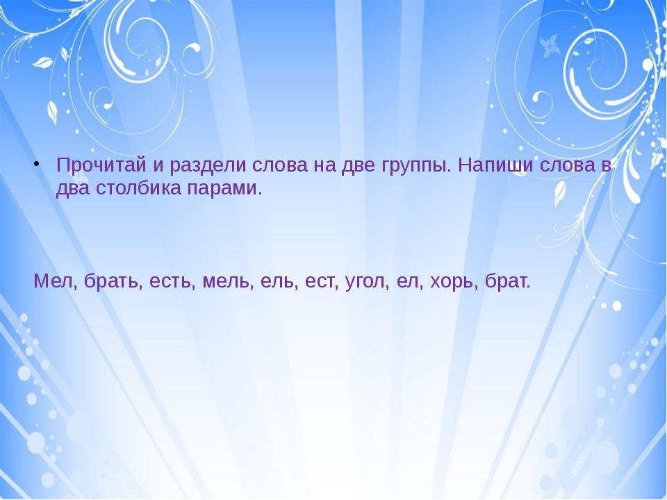 Прочитай и раздели слова на две группы. Напиши слова в два столбика парами....