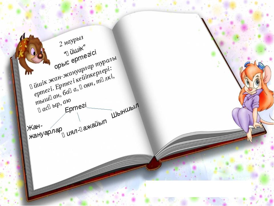 """2 наурыз """"Үйшік"""" орыс ертегісі Үйшік жан-жануарлар туралы ертегі. Ертегі кей..."""