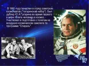 """В 1960 году зачислен в отряд советских космонавтов (""""гагаринский набор""""). Б"""