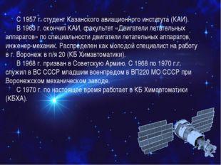 С 1957 г. студент Казанского авиационного института (КАИ). В 1963 г. окончил
