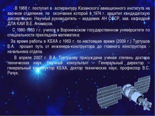 В 1968 г. поступил в аспирантуру Казанского авиационного института на заочно
