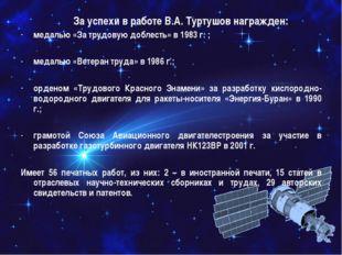 За успехи в работе В.А. Туртушов награжден: медалью «За трудовую доблесть» в