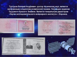 Туртушов Валерий Андреевич- доктор технических наук, является заслуженным со