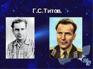 Г.С.Титов.