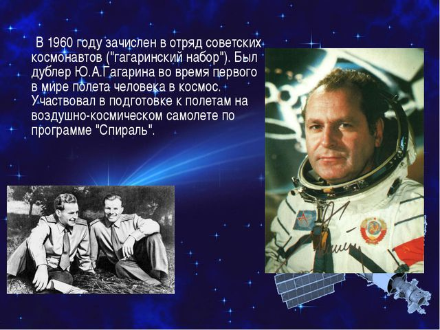 """В 1960 году зачислен в отряд советских космонавтов (""""гагаринский набор""""). Б..."""