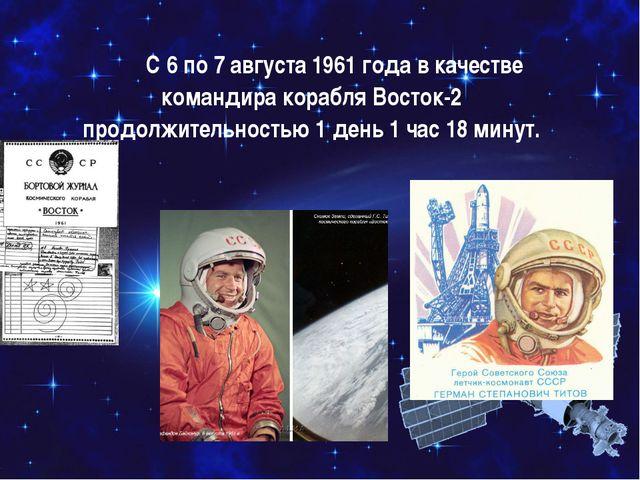 С 6 по 7 августа 1961 года в качестве командира корабля Восток-2 продолжи...