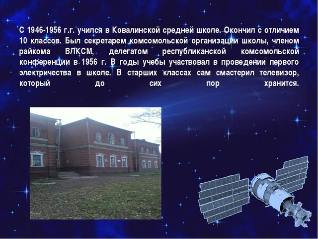 С 1946-1956 г.г. учился в Ковалинской средней школе. Окончил с отличием 10 к...