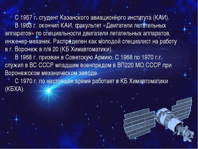 С 1957 г. студент Казанского авиационного института (КАИ). В 1963 г. окончил...