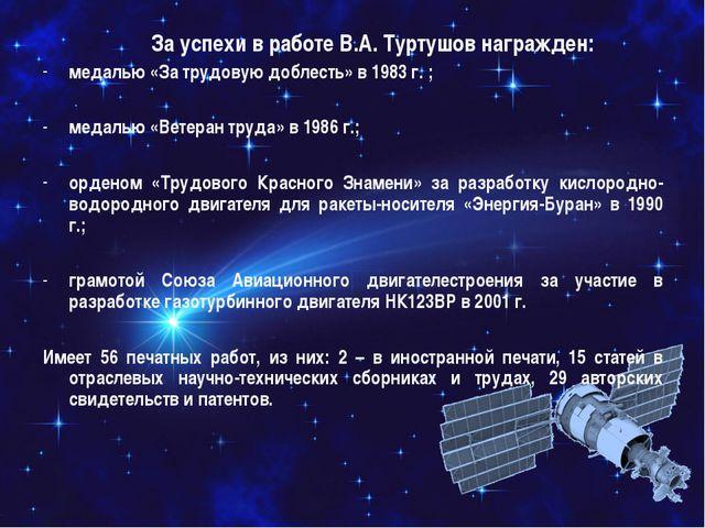 За успехи в работе В.А. Туртушов награжден: медалью «За трудовую доблесть» в...