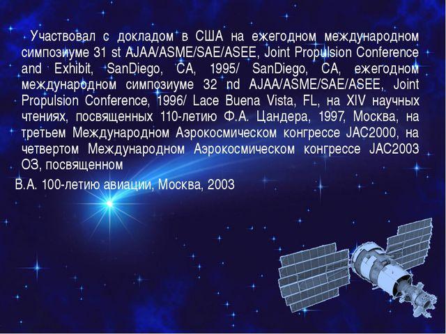 Участвовал с докладом в США на ежегодном международном симпозиуме 31 st AJAA...