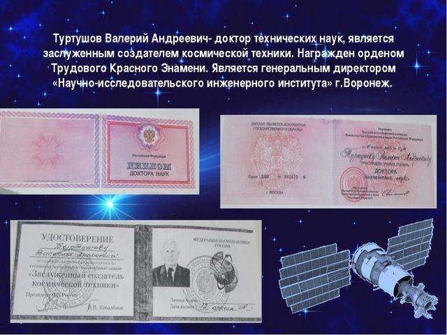 Туртушов Валерий Андреевич- доктор технических наук, является заслуженным со...