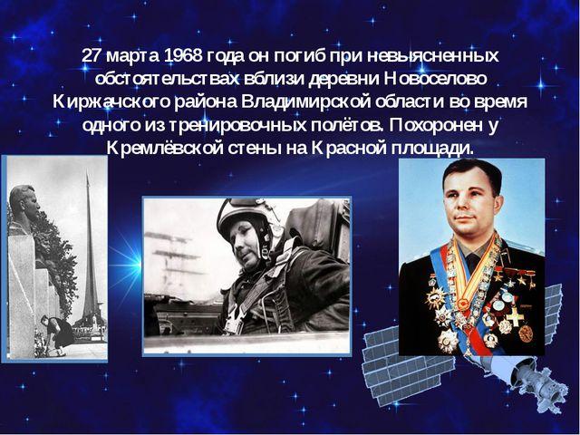 27 марта 1968 года он погиб при невыясненных обстоятельствах вблизи деревни...