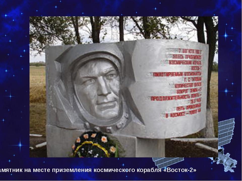 Памятник на месте приземления космического корабля «Восток-2»