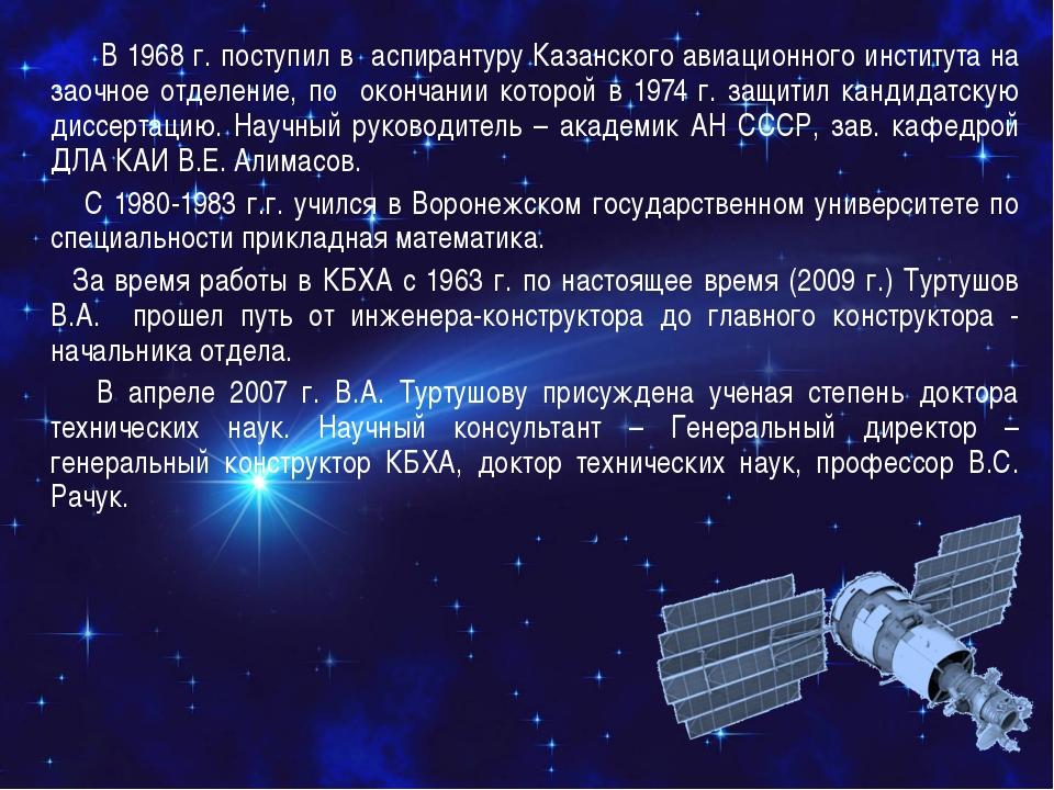 В 1968 г. поступил в аспирантуру Казанского авиационного института на заочно...