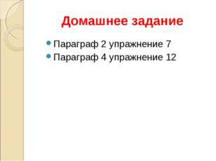 Домашнее задание Параграф 2 упражнение 7 Параграф 4 упражнение 12