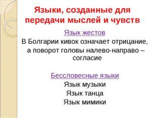 Языки, созданные для передачи мыслей и чувств Язык жестов В Болгарии кивок оз