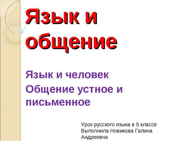 Язык и общение Язык и человек Общение устное и письменное Урок русского языка...