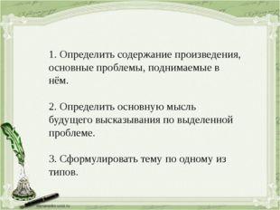 1. Определить содержание произведения, основные проблемы, поднимаемые в нём.