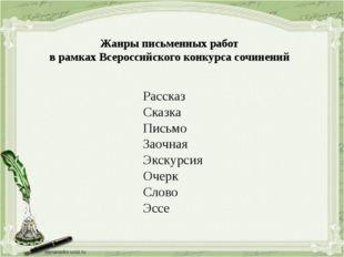 Жанры письменных работ в рамках Всероссийского конкурса сочинений Рассказ Ска