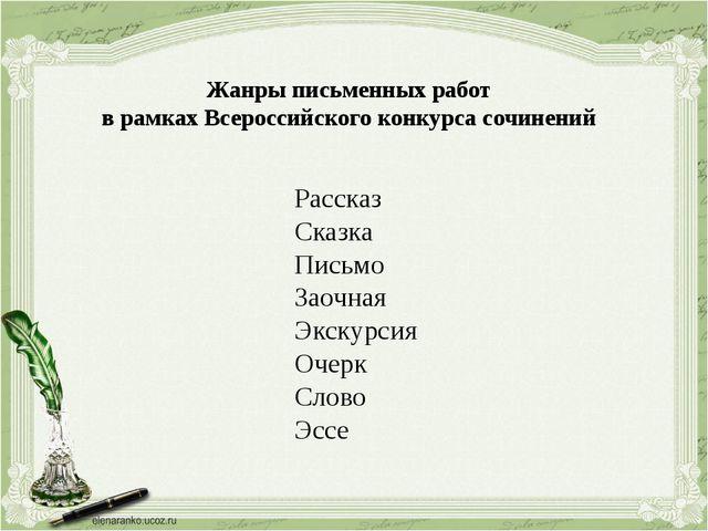 Жанры письменных работ в рамках Всероссийского конкурса сочинений Рассказ Ска...