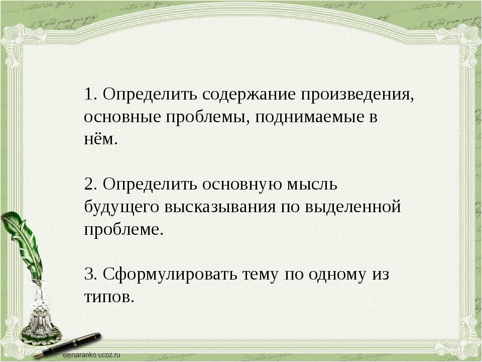 1. Определить содержание произведения, основные проблемы, поднимаемые в нём....