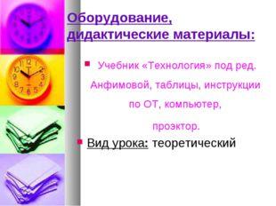 Оборудование, дидактические материалы: Учебник «Технология» под ред. Анфимов