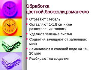 Обработка цветной,брокколи,романеско Отрезают стебель Оставляют 1-1,5 см ниже