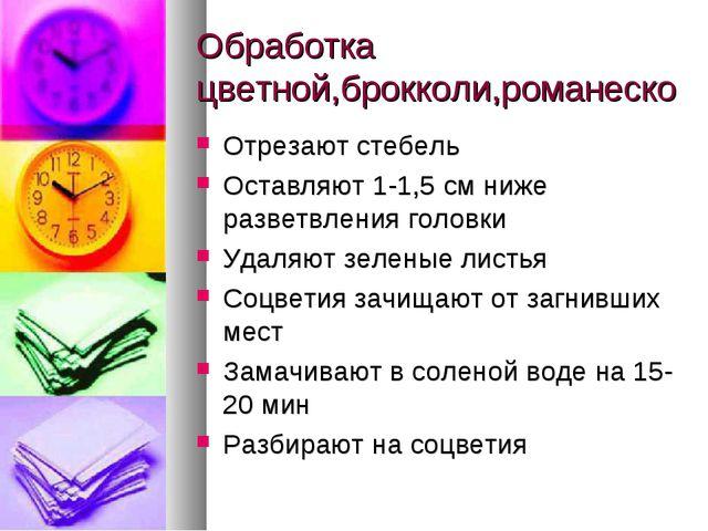 Обработка цветной,брокколи,романеско Отрезают стебель Оставляют 1-1,5 см ниже...