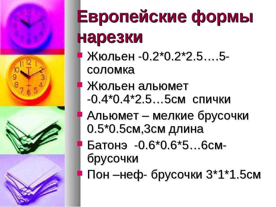 Европейские формы нарезки Жюльен -0.2*0.2*2.5….5-соломка Жюльен альюмет -0.4*...