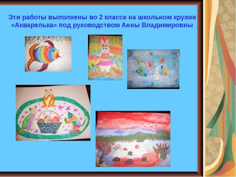Эти работы выполнены во 2 классе на школьном кружке «Акварелька» под руководс...