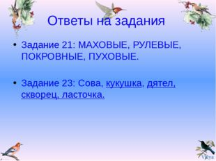 Ответы на задания Задание 21: МАХОВЫЕ, РУЛЕВЫЕ, ПОКРОВНЫЕ, ПУХОВЫЕ. Задание 2