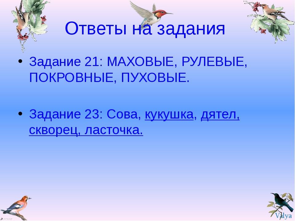 Ответы на задания Задание 21: МАХОВЫЕ, РУЛЕВЫЕ, ПОКРОВНЫЕ, ПУХОВЫЕ. Задание 2...