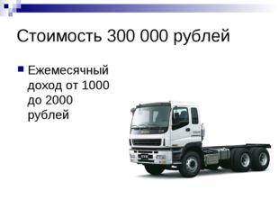 Стоимость 300 000 рублей Ежемесячный доход от 1000 до 2000 рублей