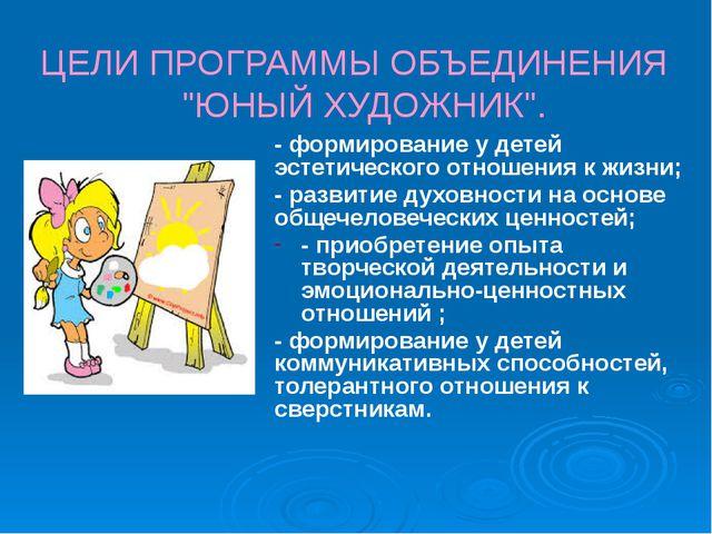 - формирование у детей эстетического отношения к жизни; - развитие духовности...