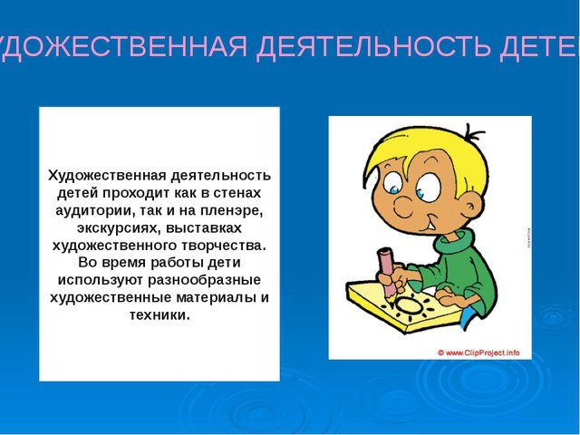 ХУДОЖЕСТВЕННАЯ ДЕЯТЕЛЬНОСТЬ ДЕТЕЙ. Художественная деятельность детей проходит...