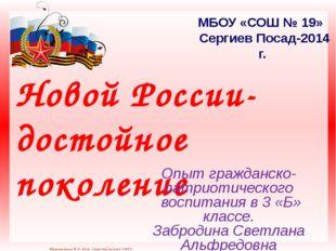 МБОУ «СОШ № 19» Сергиев Посад-2014 г. Новой России- достойное поколение Опыт
