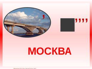 МОСКВА , ,,,, Матюшкина А.В. http://nsportal.ru/user/33485