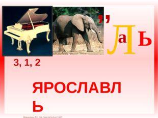 ЯРОСЛАВЛЬ 3, 1, 2 ,, Л а Ь Матюшкина А.В. http://nsportal.ru/user/33485