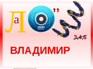ВЛАДИМИР 3,4,6 Л а ,, Матюшкина А.В. http://nsportal.ru/user/33485