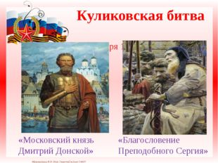 Куликовская битва 8 сентября 1380 года «Московский князь Дмитрий Донской» «Б