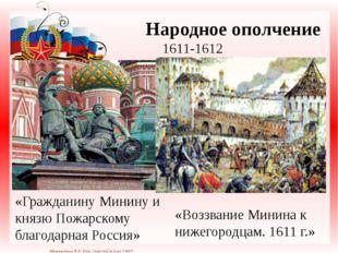Народное ополчение 1611-1612 «Гражданину Минину и князю Пожарскому благодарн