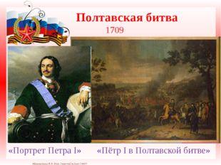 Полтавская битва 1709 «Портрет Петра I» «Пётр I в Полтавской битве» Матюшкин