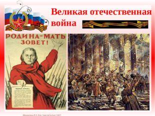 Великая отечественная война Матюшкина А.В. http://nsportal.ru/user/33485