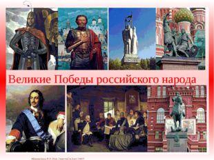 Великие Победы российского народа Матюшкина А.В. http://nsportal.ru/user/33485