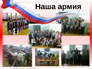 Наша армия Матюшкина А.В. http://nsportal.ru/user/33485