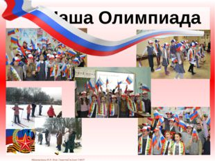Наша Олимпиада Матюшкина А.В. http://nsportal.ru/user/33485